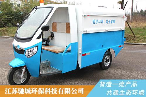 C1000Q2電動清運車
