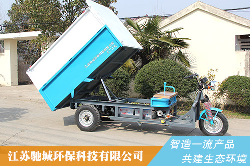 C750Q電動清運車