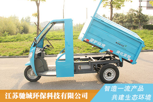 C500Q電動清運車